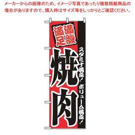 【まとめ買い10個セット品】 のぼり 焼肉 2291