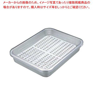 【まとめ買い10個セット品】 アルマイト 冷凍ケース(目皿付)CP-350【 ストックポット・保存容器 】