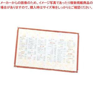 えいむ クリアテーピング メニューブック 合皮 LTB-42 赤【 メニュー・卓上サイン 】