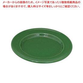エミールアンリ マルチケーキプレート 15cm グリーン【 和・洋・中 食器 】