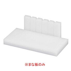 江部松商事 / EBM のり巻きカット台用 替えまな板(スライド板)すし・蒸し器・セイロ類