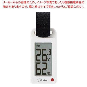 ポータブル温湿度計 プラーム O-289 ホワイト WT温度計