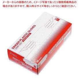 シンガー プラスチックグローブPF M(100枚入)D112-Mユニフォーム
