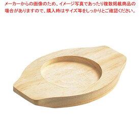 EBM 石焼ビビンバ用木台 中18〜20cm用 256×172卓上鍋・焼物用品