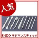 【 マジパンスティック 9pcs ENDO 】【 厨房器具 製菓道具 おしゃれ 飲食店 】