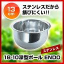 【 18-10深型ボール ENDO 13cm ENDO 】 【 キッチンボウル 】【 厨房器具 製菓道具 おしゃれ 飲食店 】