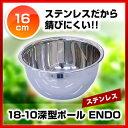【 18-10深型ボール ENDO 16cm ENDO 】 【 キッチンボウル 】【 厨房器具 製菓道具 おしゃれ 飲食店 】