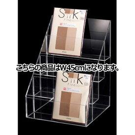 4段ディスプレー W45cm 【 演出・ディスプレイ用品 アクセサリーディスプレイ ガラス・アクリル製 透明4段ディスプレイアクリル 】