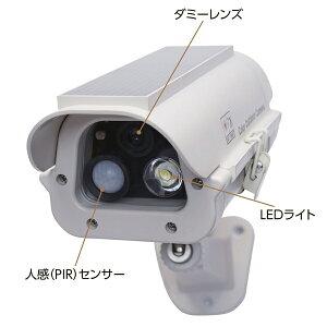 屋外用ソーラー式LEDダミーカメラ 1台