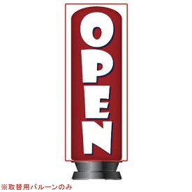 【旧商品】エア看板スリム型 OPEN赤 取替用バルーン 1枚