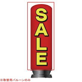 【旧商品】エア看板スリム型 SALE 取替用バルーン 1枚