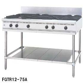 フジマックガステーブル(内管式)応用タイプFGTN187533W1800×D750×H850
