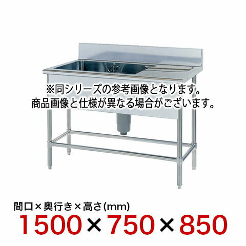フジマック 水切付一槽シンク(スタンダードシリーズ) FS1575R 【 メーカー直送/代引不可 】