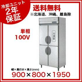 冷凍冷蔵庫内装ステンレス鋼板幅900×奥行800×高1950mmURD-091PM6