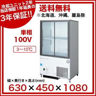 【業界初!安心の3年保証!】福島工業 フクシマ 冷凍機内蔵型 リーチインショーケース 幅630mm 奥行450mmタイプ CRU-060GSWSR