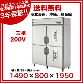 冷凍冷蔵庫内装ステンレス鋼板幅1490×奥行800×高1950mmURD-152PMD6