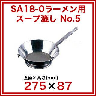 【スープこし】SA18-0ラーメン用スープ漉し No.5[50メッシュ] 【 スープ漉し 】