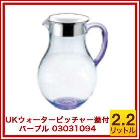 UKウォーターピッチャー[蓋付]2.2Lパープル03031094