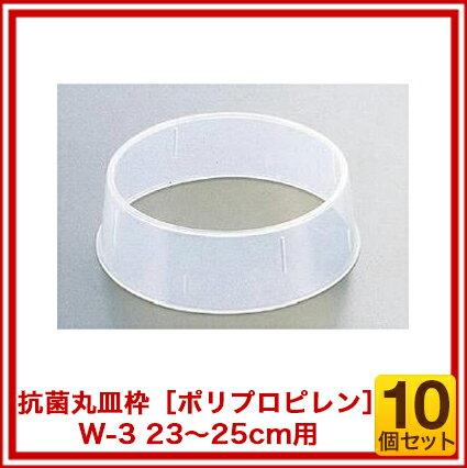 【まとめ買い10個セット品】抗菌丸皿枠[ポリプロピレン] W-3 23〜25cm用 【 ディッシュスタック 】