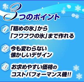 初雪ブロックアイススライサーHA-110S