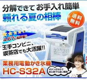 かき氷機HC-32C