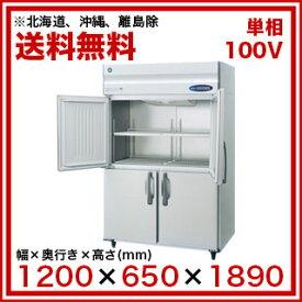 ホシザキ 冷蔵庫 HR-120ZT-ML【 メーカー直送/後払い決済不可 】