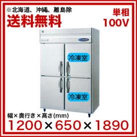 ホシザキ 冷凍冷蔵庫 HRF-120ZFT【 メーカー直送/後払い決済不可 】