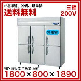 ホシザキ業務用冷凍冷蔵庫HRF-180Z3幅1800×奥行800×高さ1890mm【メーカー直送/代引不可】【業務用】【送料無料】