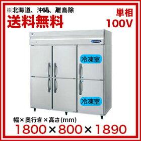 ホシザキ業務用冷凍冷蔵庫HRF-180ZF幅1800×奥行800×高さ1890mm【メーカー直送/代引不可】【業務用】【送料無料】