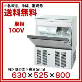 ホシザキ全自動製氷機アンダーカウンタータイプ(セル方式)IM-65M630×525×800