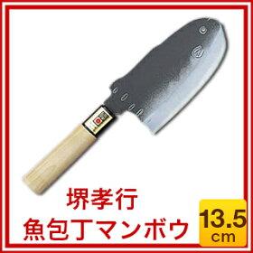 堺孝行魚包丁マンボウ13.5cm