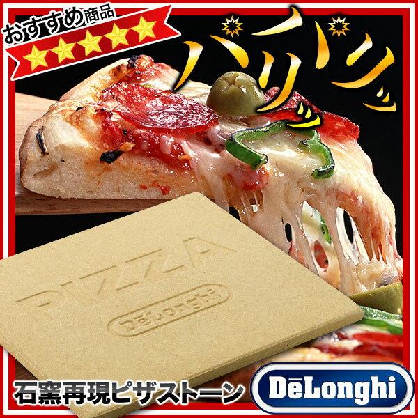 【即納 あす楽】 デロンギ ピザストーン PS-CN 260×235×H11【 石釜ピザ 業務用 ピザストーン ピザストン】