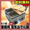 供业务使用的电关东煮锅4个切