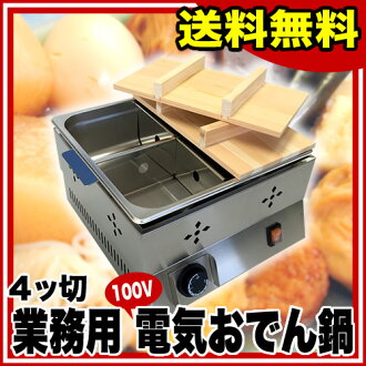 TKG electric Oden pot-4 off