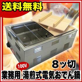 TKG 湯煎式電気オデン鍋8ッ切