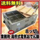業務用 湯煎式 電気 おでん鍋 8ッ切【電気式おでん鍋 電気おでん鍋 おでん鍋 電気 業務用おでん鍋 おでん保温庫 おで…