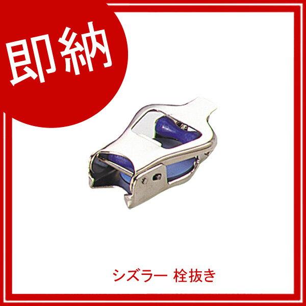 【即納】【まとめ買い10個セット品】 シズラー 栓抜き