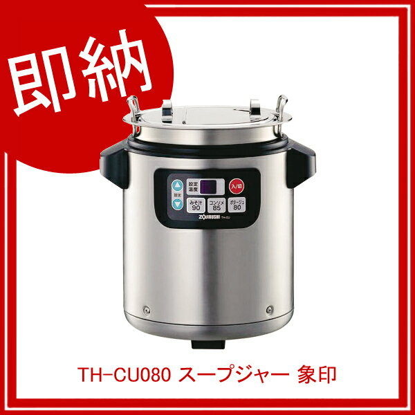 【即納】 TH-CU080 スープジャー 象印