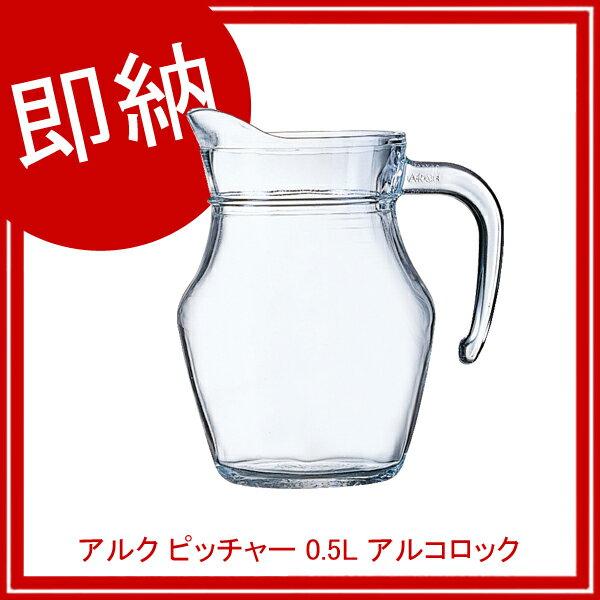 【即納】 アルク ピッチャー 0.5L アルコロック E7258(F)/G3478 (C)/36341