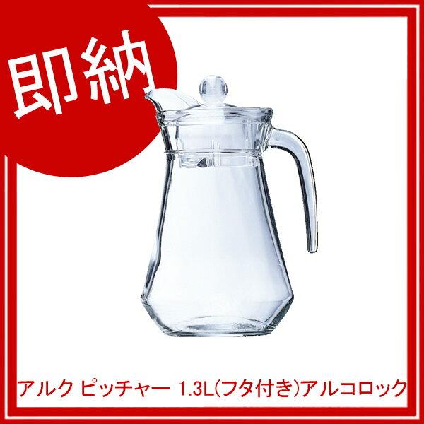 【即納】 アルク ピッチャー 1.3L (フタ付き) アルコロック G2662 (C)