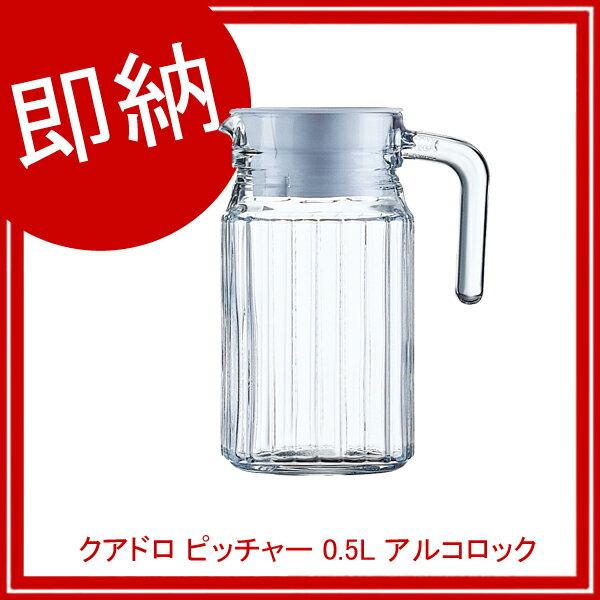 【即納】 クアドロ ピッチャー 0.5L アルコロック G2667(C)/75201(F)
