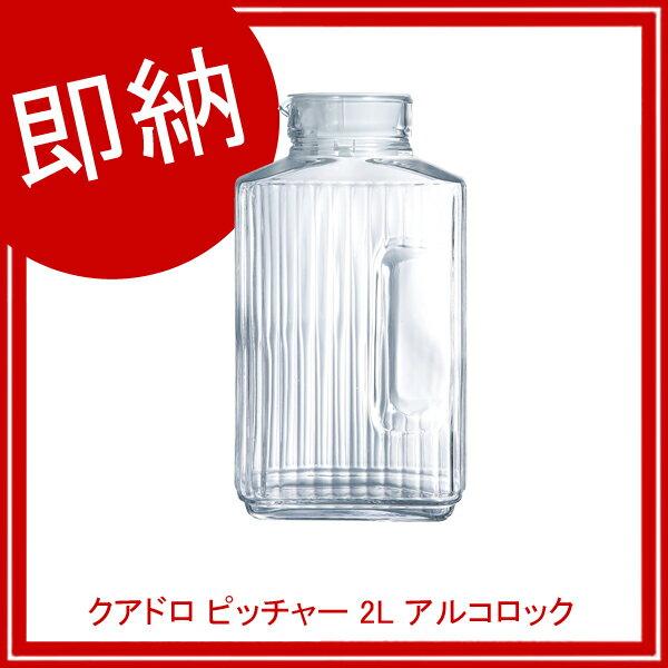 【即納】 クアドロ ピッチャー 2L アルコロック 46538(F)
