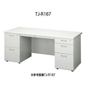 両袖机 TJ-R167【 座卓 学習机 】【 メーカー直送/後払い決済不可 】