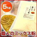 職人のミックス粉 たい焼き粉 大判焼き粉 業務用 5kg