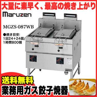 2口供業務使用的丸善煤氣式餃子焼器本格派系列鍋[MGZS-087WB]