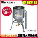 業務用 マルゼン 水圧 洗米機 洗米器 MRW-15 【メーカー直送/代引不可】【 maruzen お米 洗う 米研 大量 簡単 】
