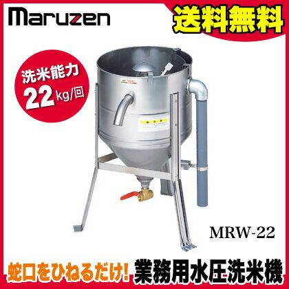 業務用 マルゼン 水圧 洗米機 洗米器 MRW-22 【メーカー直送/代引不可】【 maruzen お米 洗う 米研 大量 簡単 】