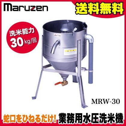 業務用 マルゼン 水圧 洗米機 洗米器 MRW-30 【メーカー直送/代引不可】【 maruzen お米 洗う 米研 大量 簡単 】