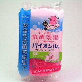 【業務用】アイセン工業 BIOサランクリ-ナ- KJ003