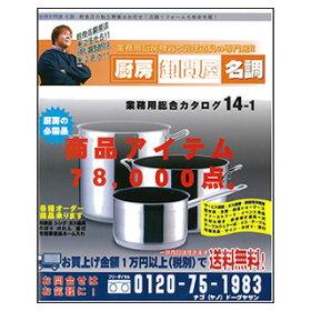 【即納あす楽】厨房卸問屋名調専用業務用厨房用品総合カタログ